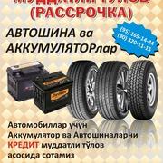 Кредит Автошины Автодискы и Аккумулятори